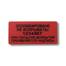 Контрольные этикетки 22x47